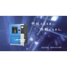 LRHS系列步入式淋雨试验箱ip3/4标准