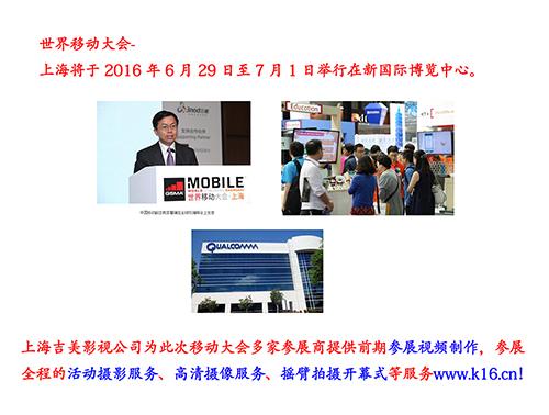2016世界移动大会 上海摄影公司 专业拍摄展会 宣传片制作