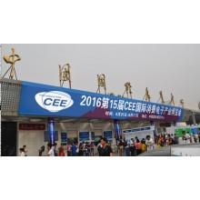 2017亚洲消费电子展览会(CEE Asia)--官方发布