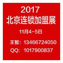 2017第33届北京特许连锁加盟展览会