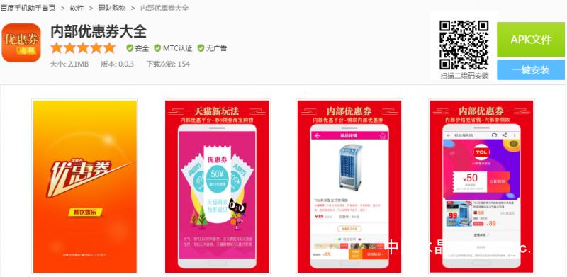 领取淘宝内部优惠券,这有领淘宝优惠券的app,内部优惠